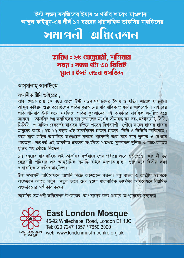 Tafsir Completion (Bangla Event) | East London Mosque
